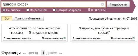 Количество запросов о Григорие Коссаке в Яндекс в июне-июле 2016 года