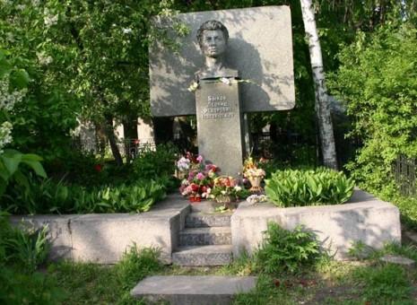 Могила Леоніда Бикова