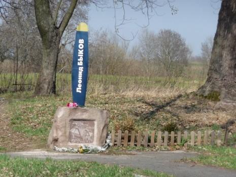 Пам'ятний знак на місці загибелі Леоніда Бикова