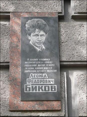 Меморіальна дошка на честь Леоніда Бикова в Харкові