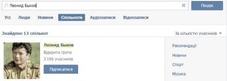 Про Леоніда Бикова ВКонтакті
