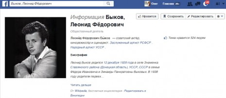 О Леониде Быкове на Facebook