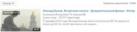 О Леониде Быкове на Youtube
