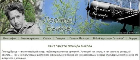 Сайт присвячений Леоніду Бикову