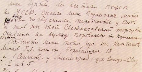 Одно из писем Каземира Малевича