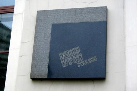 Мемориальная доска в честь Казмемира Малевича в Санкт-Петербурге