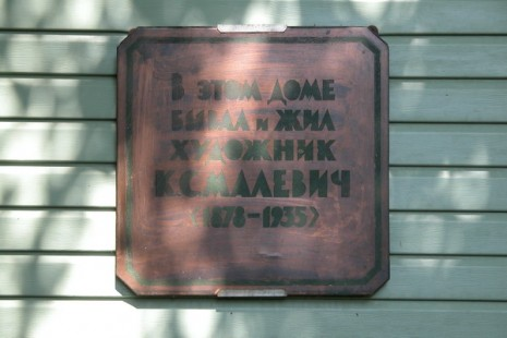 Памятный знак в честь Каземира Малевича в Немчиновцах