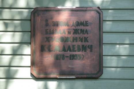 Пам'ятний знак на честь Казимира Малевича в Немчиновці