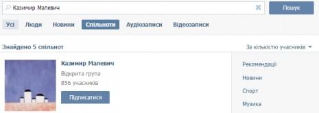 Про Казимира Малевича ВКонтакті