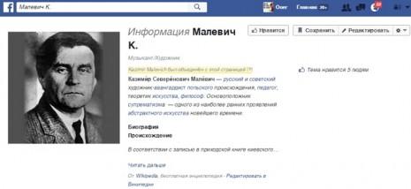 Про Казимира Малевича на Facebook