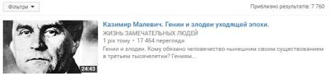 Про Казимира Малевича на Youtube