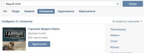 О Вещем Олеге в социальных сетях