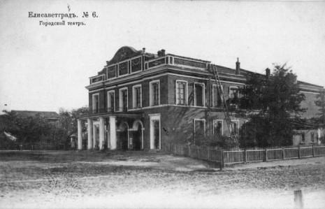 Будівля Театру корифеїв Кропивницький
