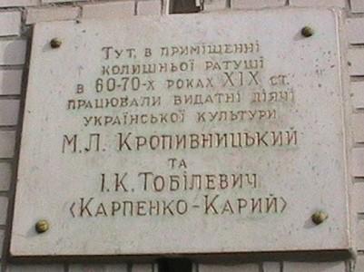 Меморіальна дошка на честь Марка Кропивницького