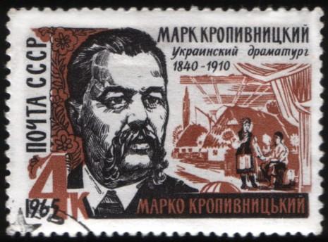 Поштова марка на честь Марка Кропивницького