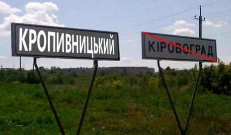 Місто Кропивницький (колишній Кіровоград)