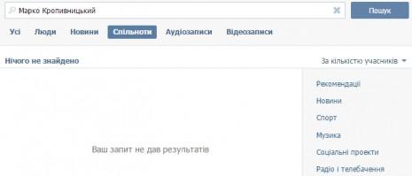 Про Марка Кропивницького ВКонтакте