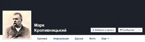 Про Марка Кропивницького у Facebook