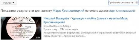 Про Марка Кропивницького на Youtube