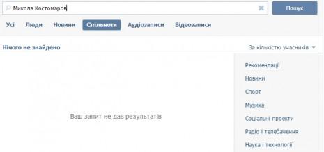 Про Миколу Костомарова в соціальних мережах
