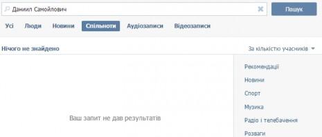Про Данила Самойловича ВКонтакте