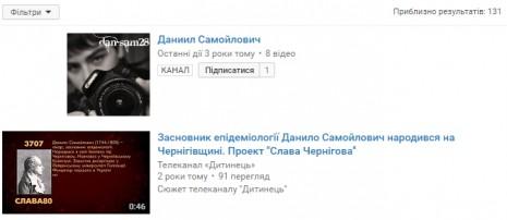 Про Данила Самойловича на Youtube