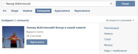 Про Леоніда Жаботинського ВКонтакте