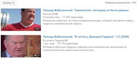 Про Леоніда Жаботинського на Youtube
