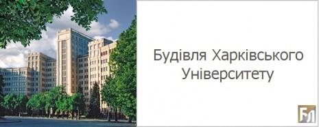 Здание Харьковского университета