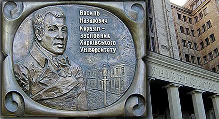 Памятная доска на задании Харьковского университета им. Каразина
