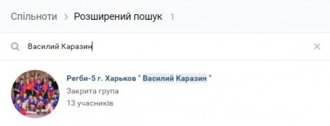 О Василии Каразине ВКонтакте