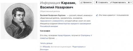 О Василии Каразине в Facebook
