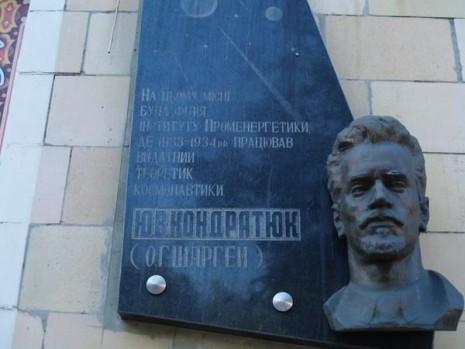 Мемориальная доска в честь Юрия Кондратюка