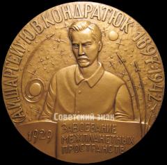 Памятная медаль в честь Юрия Кондратюка