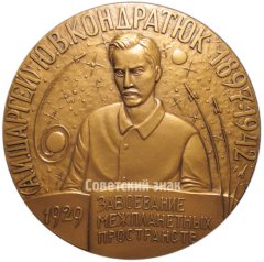 Пам'ятна медаль на честь Юрія Кондратюка