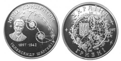 Юбілейна монета із зображенням Юрія Кондратюка