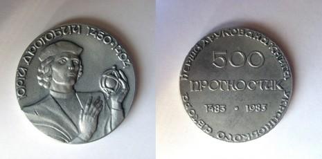 Памятная медаль в честь Юрия Дрогобыча