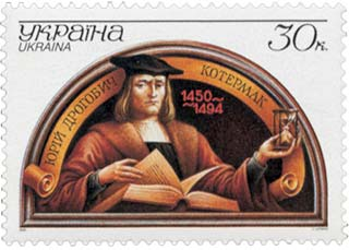 Поштова марка на із зображенням Юрія Дрогобича