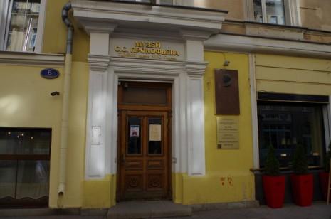 Музей-квартира Сергія Прокоф'єва у Москві