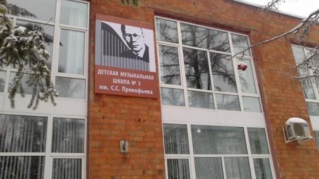 Школа ім. Прокоф'єва у Москві