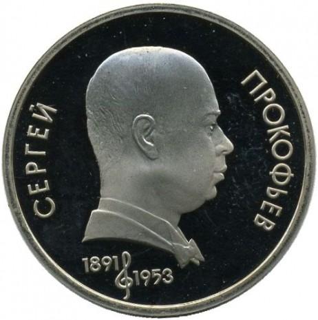 Памятная монета в честь столетия со дня рождения Сергея Прокофьева