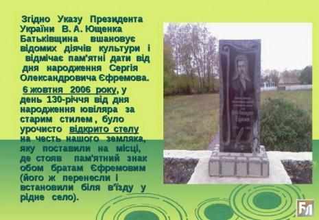 Пам'ятник Сергію Єфремову в його рідному селі