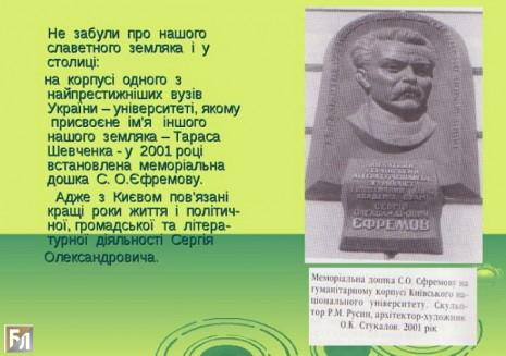 Барельєф на честь Сергія Єфремова